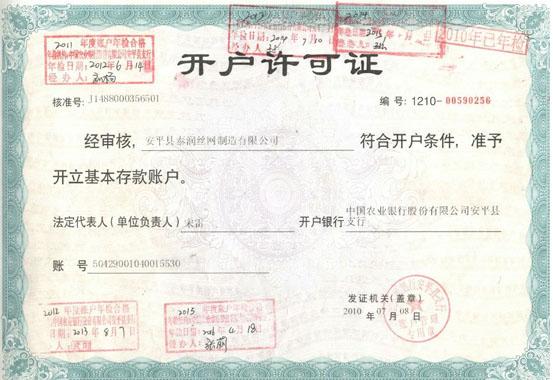 泰润网业——公司资质
